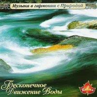 Музыка в гармонии с природой / Бесконечное движение воды
