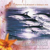 Мечты дельфинов. Музыка для малышей и будущих мам