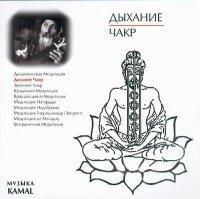 Медитация ОШО 2 / Kamal / Дыхание чакр