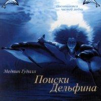 Медвин Гудалл / Поиски дельфина
