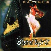 Карунеш / Global Spirit компакт-диск