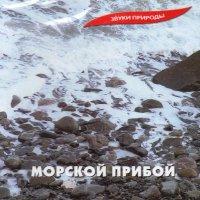 Звуки природы / Морской прибой