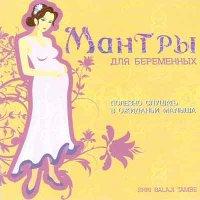 Various Artists / Мантры для беременных