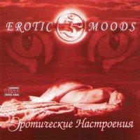 Erotic Moods - Эротические настроения