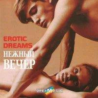 Erotic Dreams - Нежный вечер