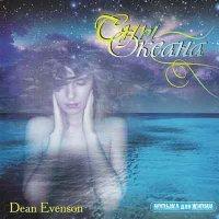 Dean Evenson / Сны океана