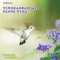 Corciolli / Успокаивающее пение птиц