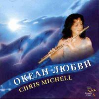 Chris Michell / Океан любви