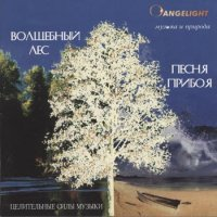 Angelight / Песня прибоя / Волшебный лес
