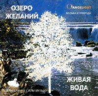 Angelight / Живая Вода / Озеро желаний