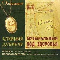 Angelight / Алхимия Да'Винчи сеанс 6