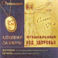 Angelight / Алхимия Да'Винчи сеанс 4