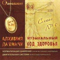 Angelight / Алхимия Да'Винчи сеанс 5