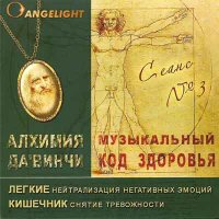 Angelight / Алхимия Да'Винчи сеанс 3
