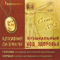 Angelight / Алхимия Да'Винчи сеанс 2