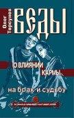 Веды о влиянии кармы на брак и судьбу 2-е изд.
