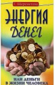 Энергия денег, или Деньги в жизни человека. 5-е изд.