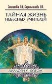 Тайная жизнь Небесных Учителей. 6-е изд.