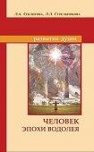 Человек эпохи Водолея. Контакты с Высшим Космическим Разумом. 8-е изд.
