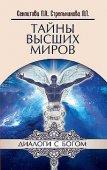 Тайны Высших миров. 7-е изд.