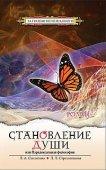 Становление души, или Парадоксальная философия. Т.2. 3-е изд.