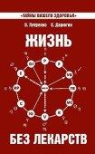 Жизнь без лекарств. Биоэнергетика и народная медицина. 4-е изд.