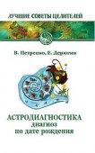 Астродиагностика. Диагноз по дате рождения. 3-е изд