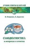 Самодиагностика в вопросах и ответах. 4-е изд