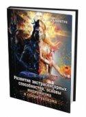 Развитие экстрасенсорных способностей, основы медиумизма и спиритуализма