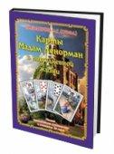 Карты Мадам Ленорман в повседневной жизни: полное практическое руководство и сочетание 36 карт
