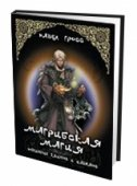 «Магрибская магия (подчинение джиннов и шайтанов)»