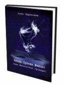 « Книга Ордена Феникс» Два Магических Гримура