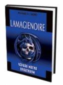 LAMAGIENOIRE. Черная Магия. Практикум