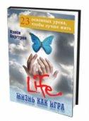 Жизнь как игра: 23 основных урока, чтобы лучше жить