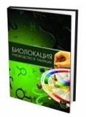 Альбом-руководство: «Биолокация. Руководство в таблицах»