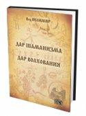 Дар Шаманизма - дар волхования