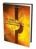 Числовая мандала человека. Сила зримого слова (2-х томах)