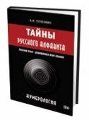 Тайна русского алфавита. Нумерология
