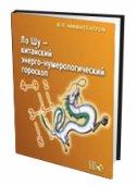ЛоШу - китайский энерго-нумерологический гороскоп