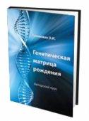 Генетическая матрица рождения Авторский курс