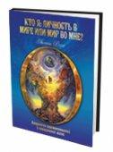 Кто Я: Личность в Мире или Мир во мне? Астрология взаи- моотношений в повседневной жизни