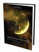 Древняя книга времени. Утраченные коды времени племени Майя. том 5 Карта вашего имени.