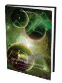 Древняя книга времени. Утраченные коды времени племени Майя. том 4