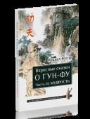 Взрослые сказки о Гун-Фу III