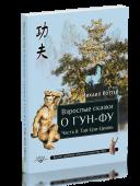 Взрослые сказки о Гун-Фу II. Часть II: Тай-Цзи-Цюань