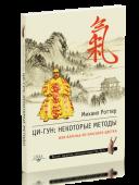 Ци-Гун: некоторые методы или Варенье из «Красного цветка»