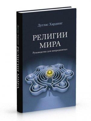 Религии мира. Руководство для непредвзятых (2-е изд.)
