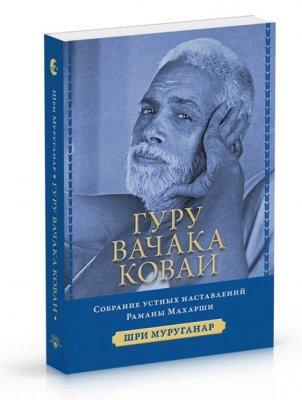Гуру Вачака Коваи