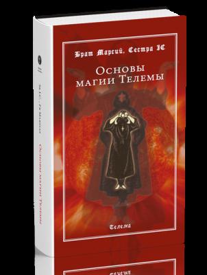Основы магии Телемы
