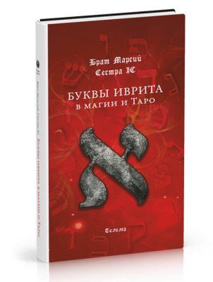 Буквы иврита в магии и Таро